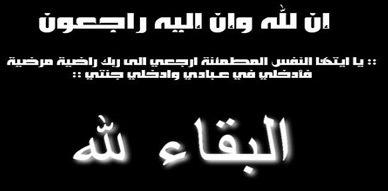 تعزية إلى عائلة بلكنش في وفاة مصطفى بلكنش