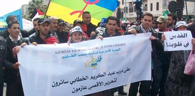 الجمعية الأمازيغية لمساندة الشعب الفلسطيني تشارك في مسيرة القدس بالدار البيضاء