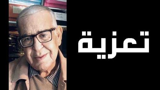 تعزية في وفاة اجواو محمد سلام