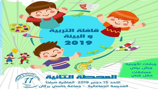 حركة الطفولة الشعبية تنظم المحطة الثانية لقافلة البيئة والتربية