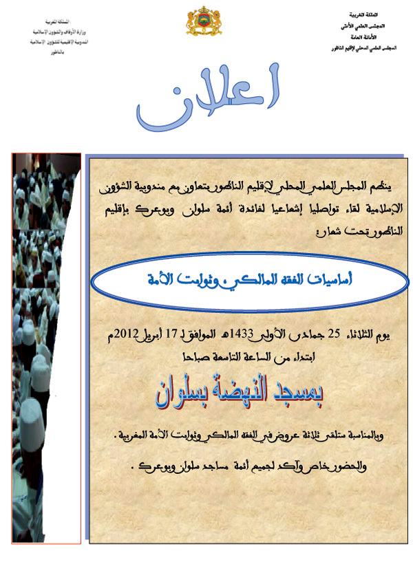إعلان عن تنظيم لقاء تواصلي لفائدة أئمة سلوان وبوعرك