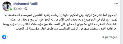 القيادي محمد الفاضلي: تزكية احكيم لرئاسة المجلس الجماعي للناظور مجرد اشاعة ستعرض اصحابها للمساءلة