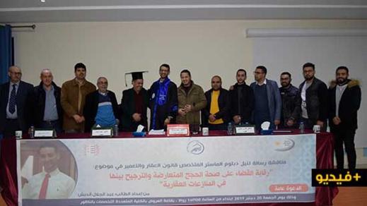 الطالب الباحث سليل مدينة ميضار عبد الجلال أنديش ينال دبلوم الماستر في القانون الخاص بميزة مشرف جدا
