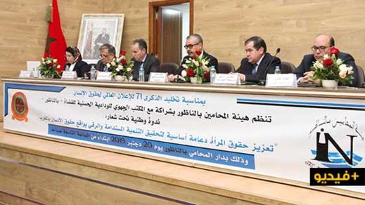 هيئة المحامين تقارب موضوع حرية المرأة وحقوق الانسان في ندوة وطنية بالناظور