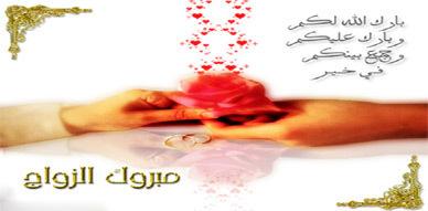 تهنئة للعريسان زكي الفاضل واكرام القضاوي بمناسبة دخولهما القفص الذهبي