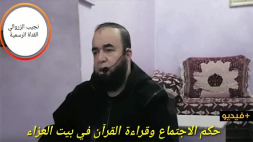 نجيب الزروالي: حكم الاجتماع وقراءة القرآن في بيت العزاء