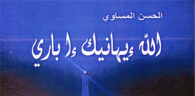 صدور مسرحية جديدة بأمازيغية الريف للحسن الموساوي