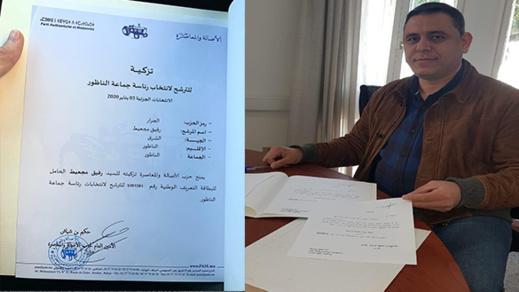 رفيق مجعيط يقدم ملف ترشحه لخلافة الرئيس المعزول سليمان حوليش