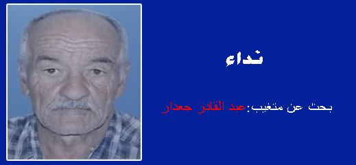 نداء.. اختفاء عبد القادر جعدار وعائلته تدعو من المحسنين مساعدتها للعثور عليه