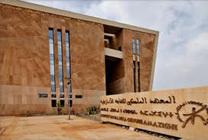 المعهد الملكي للثقافة الأمازيغية يشارك في معرض للكتاب بجنيف