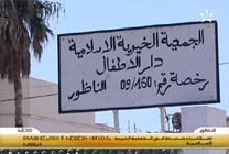 إصلاحات جديدة في الجمعية الخيرية الإسلامية
