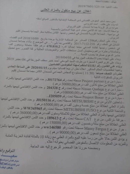 مثير.. الحجز على أسطول السيارات والشاحنات الخاص بجماعة تمسمان وعرضه للبيع في المزاد العلني