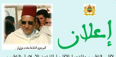 مسابقة في البحث الميداني حول شخصية أول رئيس مجلس علمي بإقليم الناظور العلامة المقدم بوزيان
