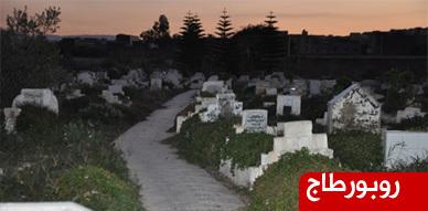 """خفايا وأسرار مقبرة """"سيدي علي موسى"""" بالعروي"""