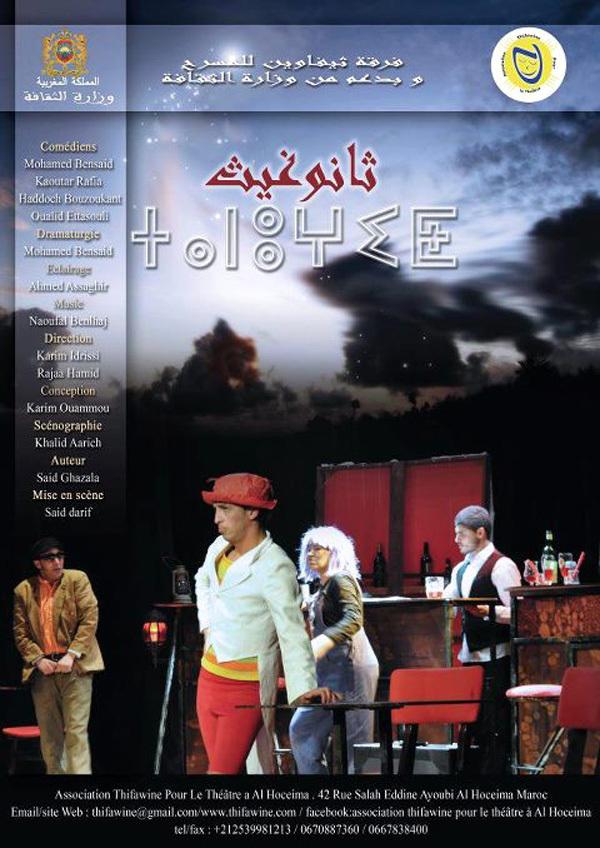 """فرقة ثيفاوين للمسرح بالحسيمة تستعد لتقديم جولة مسرحية داخل وخارج الوطن بعملها المسرحي الناجح """"ثانوغيث"""""""