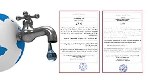 المكتب الوطني للماء الصالح للشرب يعلن عن إضطرابات في تزويد عدة أحياء بالناظور بالماء الشروب