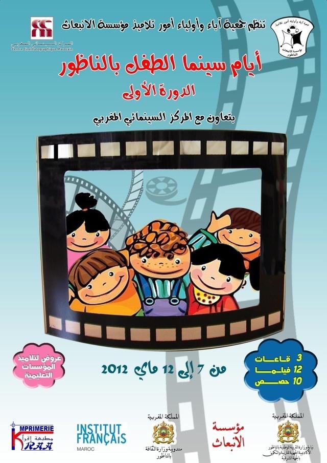 جمعية آباء واولياء امور تلاميذ مؤسسة الإنبعاث تنظم الدورة الأولى لسينما الطفل بالناظور