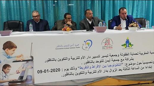 جمعية ايمن للتوحد في لقاء تحسيسي بدار الام