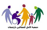 جمعية الأمل بأزغنغان تشرع في تسجيل المعاقين للاستفادة من الترويض الطبي