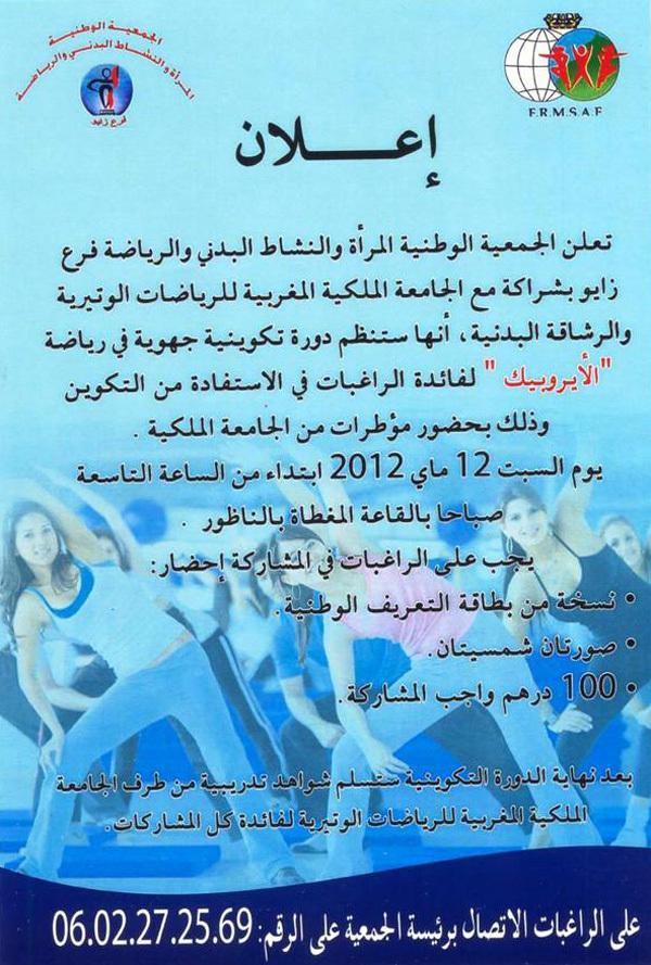 الجمعية الوطنية المرأة والنشاط البدني تنظم تدريبا جهويا في رياضة الإيروبيك بالناظور