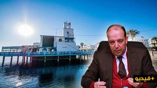 زرو يكشف أسباب التأخر في عملية ترميم النادي البحري بالناظور