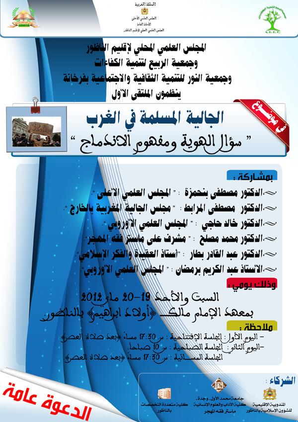 """الملتقى الدولي الأول بالناظور في موضوع """"الجالية المسلمة في اوروبا .. سؤال الهوية و مفهوم الاندماج"""""""