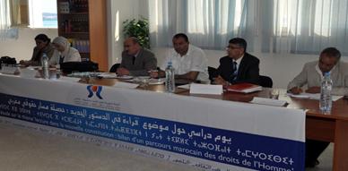 المجلس الجهوي لحقوق الإنسان ينظم يوم دراسي حول الدستور الجديد وحصيلة مسار حقوق مغربي