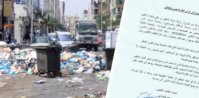 الكتابة الاقليمية لحزب العدالة و التنمية بالناظور تستنكر تراكم الأزبال بالمدينة