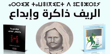 جمعية أيت سعيد وادشار إينو تنظمان الملتقى الثقافي الأمازيغي الخامس