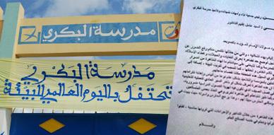 مدرسة البكري ببني أنصار تستنجد بالسيد عامل الإقليم