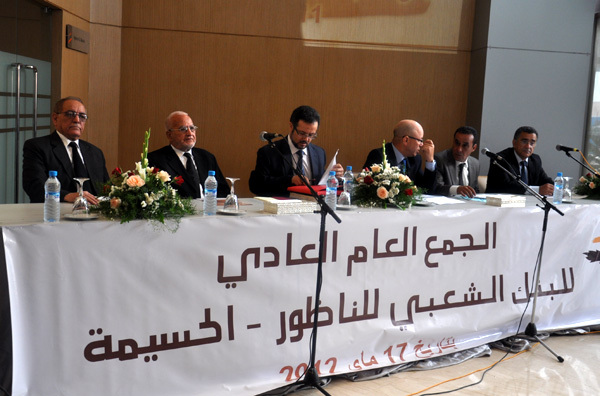 البنك الشعبي للناظورـ الحسيمة يعقد جمعه العام العادي