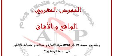 """إعلان: ندوة عملية تحت عنوان """"الممرض المغربي، الواقع والآفاق"""" بالناظور"""