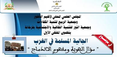 المجلس العلمي المحلي للناظور، وجمعيتي الربيع والنور ينظمون الملتقى الأول حول الجالية المسلمة في الغرب