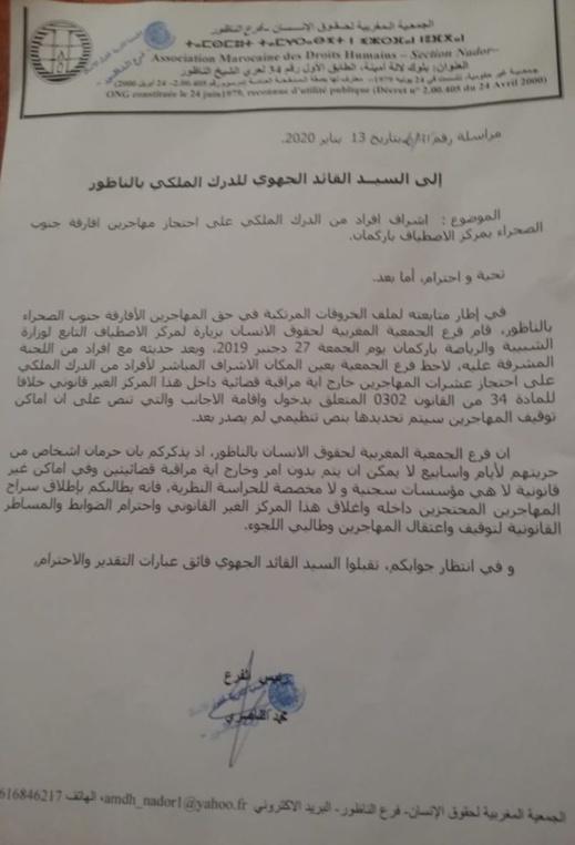 """الناظور: هيئة حقوقية تطالب القائد الجهوي للدرك بإطلاق سراح مهاجرين أفارقة وإغلاق """"محتجز"""" أركمان"""