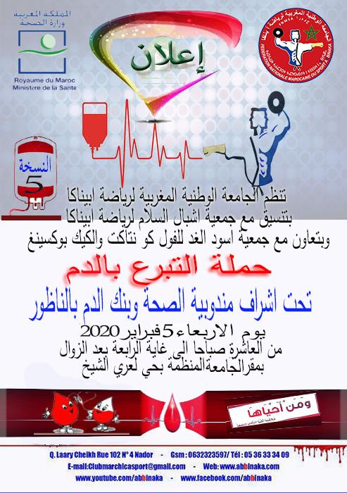 اعلان عن حملة التبرع بالدم