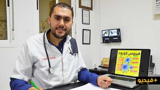 عن فيروس كورونا.. الدكتور أبركان يكشف طرق انتقاله والوقاية منه
