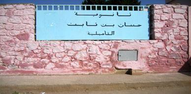 مدير ثانوية حسان بن ثابت بزايو يمنع تنظيم أمسية ثقافية والتلاميذ ينظمون وقفة احتجاجية