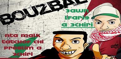 """""""بوزبال"""".. شخصية كرتونية تضحك ملايين المغاربة"""