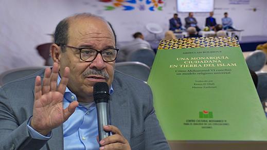 بوصوف يقدم كتابه: الملكية المواطنة في بلاد الإسلام