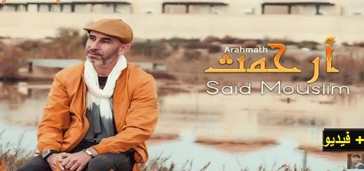 """المنشد الريفي """"سعيد مسلم"""" يطرح أغنيته الجديدة الملتزمة: أرحمث"""