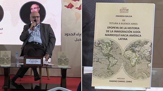 الريفي زكريا بلكا يحكي قصة هجرة اليهود المغاربة في كتابه من تطوان إلى بوينس آيرس