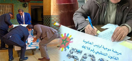تحمل أزيد من 40 ألف توقيع.. رئيس الحكومة يتوصل بعريضة المطالبة بإحداث صندوق مكافحة السرطان