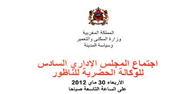 اجتماع المجلس الإداري السادس للوكالة الحضرية للناظور