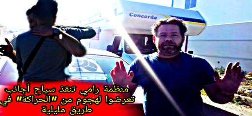 """فوج من """"الحراكة"""" يهجمون على سياح أجانب بالناظور و """"منظمة رامي"""" تتدخل لإنقاذ الموقف"""