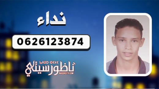 أسرة من مراكش تبحث عن إبنها المتغيّب الذي قصد الناظور بغية الحريك