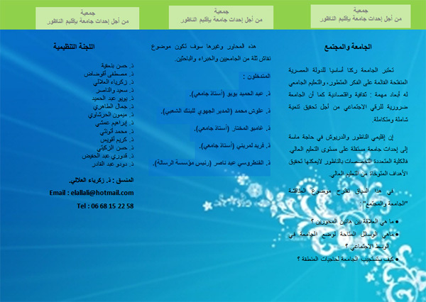 """جمعية """"من أجل إحداث جامعة بإقليم الناظور"""" تنظم ندوة """"الجامعة والمجتمع"""""""