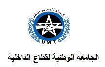 بلاغ: الجامعة الوطنية لقطاع الداخلية