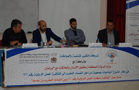 مشروع ديناميات جمعوية من أجل انضمام المغرب إلى اتفاقية العمل الدولية 87 يحط الرحال بمدينة وجدة في محطته الاخيرة