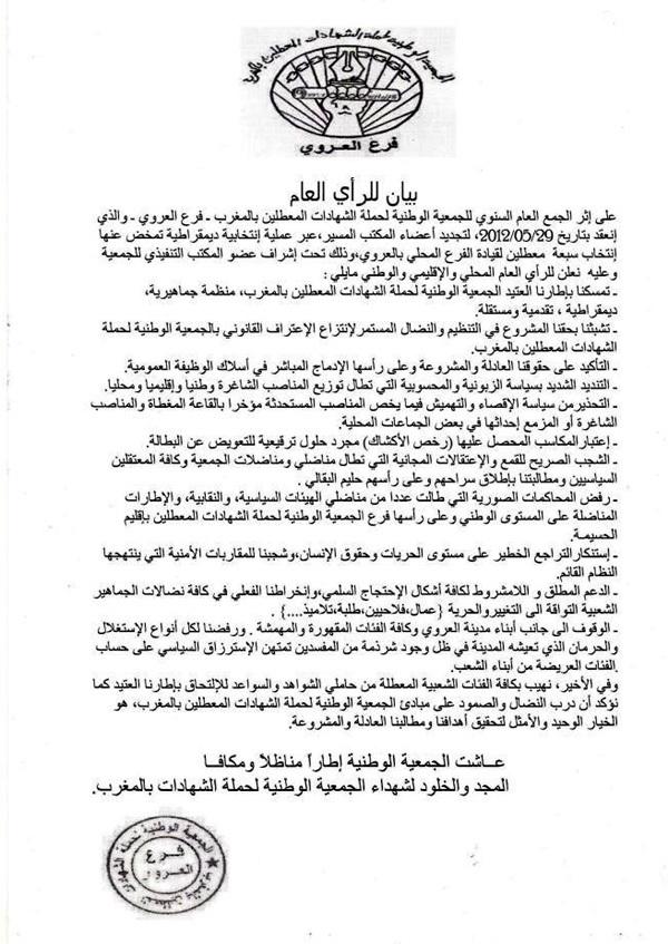 بيان للرأي العام عن الجمعية الوطنية لحملة الشهادات المعطلين بالعروي