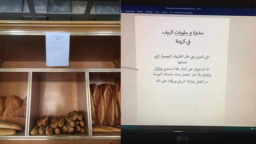 بالصور.. مخابز بالريف تتضامن مع المعوزين بمنحهم  إحتياجاتهم اليومية من الخبز مجانا